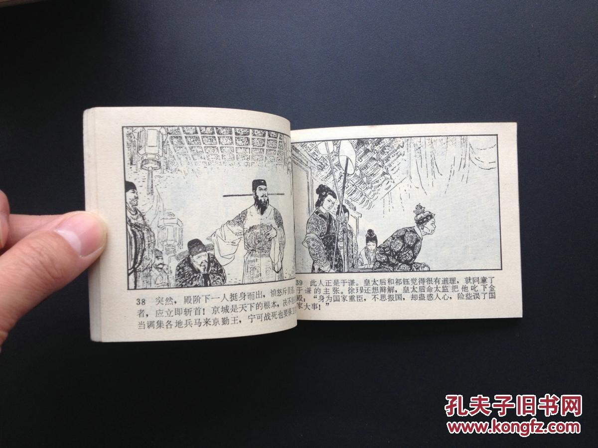 干b故事_连环画 中国历代战争故事画丛《于谦保卫北京城》b11
