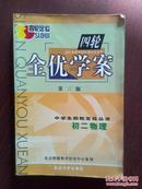 四轮全优学案,初二物理,2002版,420页