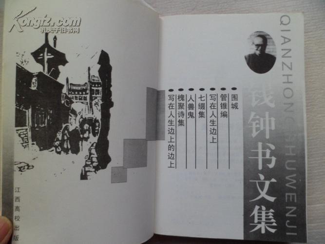【钱钟书文集】(图4)