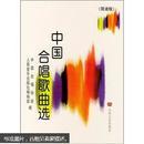 中国合唱歌曲选(简谱版)