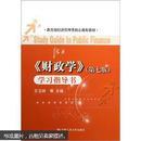 《财政学》(第七版)学习指导书(教育部经济管理类核心课程教材)