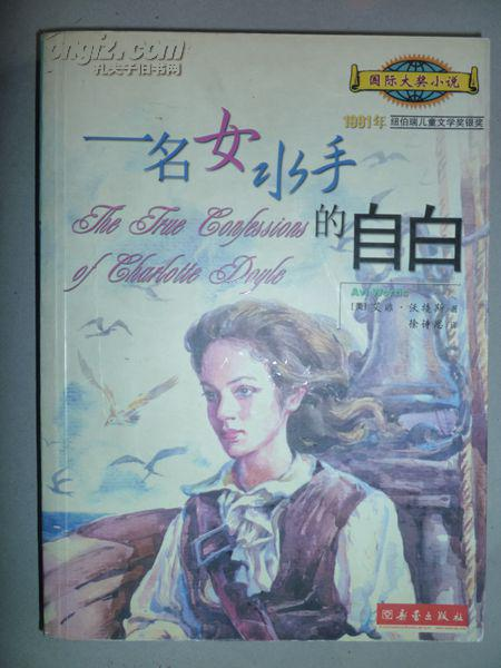 【图】女水手日记(纽伯瑞儿童文学银奖)
