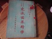 民国围棋书《东瀛围棋精华》A9