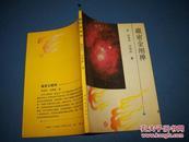 藏密金刚禅--93年一版一印