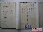西番译语   清中早期线装钞本两册