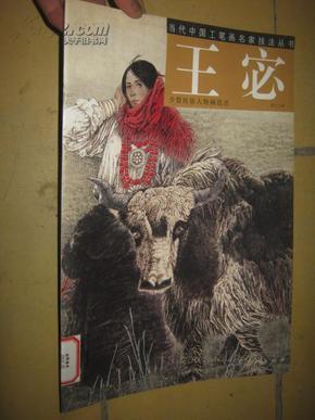 王宓少数民族人物画技法 当代中国工笔画名家技法丛书 8开本