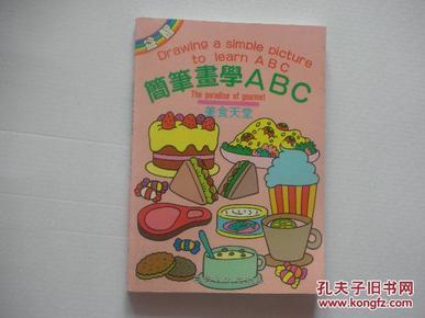 简笔画学ABC   美食天堂