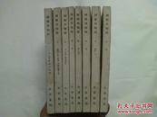 锁线装订  不易散开《纲鉴易知录》(全八册)共8册全 1996印  书品如图