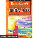 影响孩子一生的世界名著·中国少年儿童阅读文库:假如给我三天光明(彩图注音版)