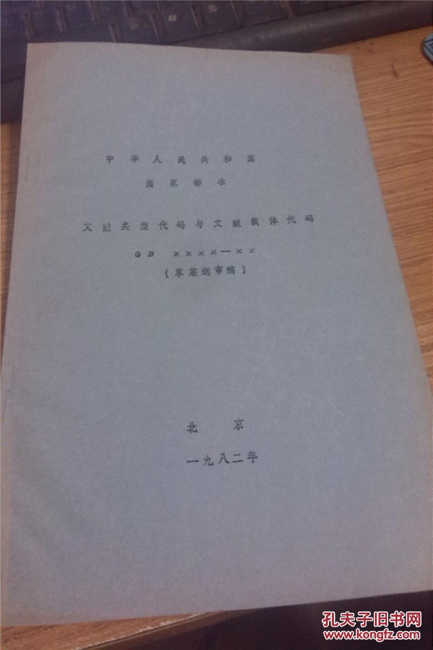 【图】文献类型代码与文献载体代码《中华人民
