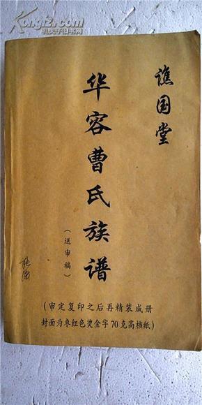 家谱 曹氏族谱 河南华容 钟公支 16开 送审本 334页 2011年版 售原谱图片