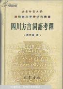 四川方言词语考释(精装本)新书