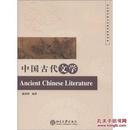 [正版]北大版中国文化通识教育书系:中国古代文学[Ancient Chine