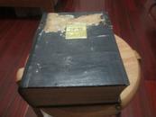 1965年版《中国货币史》精装本一厚册 插图多多 封面外皮有点损 价格便宜  A1