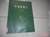 中国植物志:第六十卷·第一分册