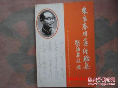 朱良春用药经验集 【2003年9月8次】 ...
