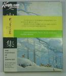 艾中信画集 1994年第一版