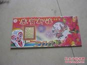 2004猴年生肖贺卡