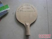 2001.2.7年古城荆州电信杯中国国际乒乓球擂台赛签名球拍