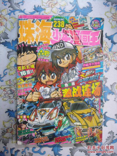 【图】珠海少年漫画王200812C_幻想:3.00_网18乐园漫画价格计划图片
