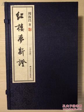 红楼梦新证(周汝昌签名钤印编号特别纪念版,宣纸影印・线装・一函五册)编号:第1号共100册