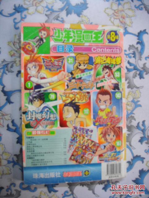 【图】少年漫画王第8辑_老师:3.00_网上书店漫画和价格v老师图片