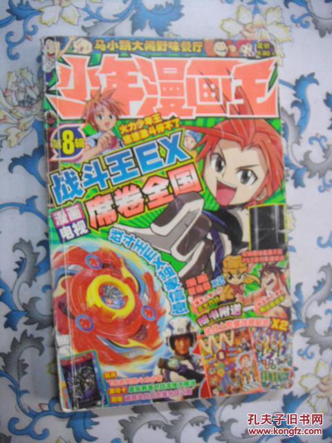 【图】少年漫画王第8辑_漫画:3.00_网上书店mods价格汉化图片