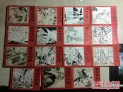 连环画:封神演义 【15册全套本、1985年一版一印】书品看图