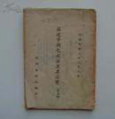 《最近学潮之起源及其演变》1947年初版
