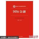国际金融新编世纪金融学系列教材