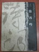 原中国书协主席沈鹏先生签名本:《三余再吟》