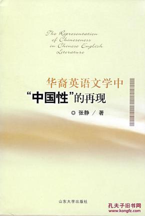 正版现货 华裔英语文学中中国性的再现_简介_