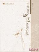 正版现货 中英参照迦陵诗词论稿