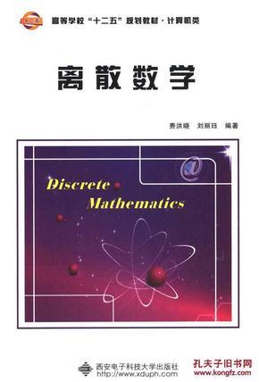离散数学 费洪晓,刘丽珏著 西安电子科技大学出