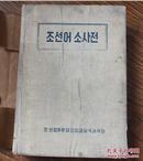 朝鲜书籍 朝鲜语小词典1955年