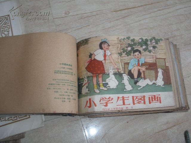 小学生图画画册