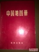 中国地图册(红色)1976版,上海印