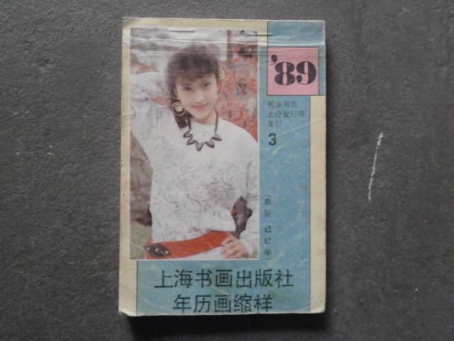 89年年历画缩图片