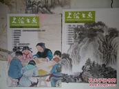 2014.1--6册  上海书画:弘一法师年表.画师动态