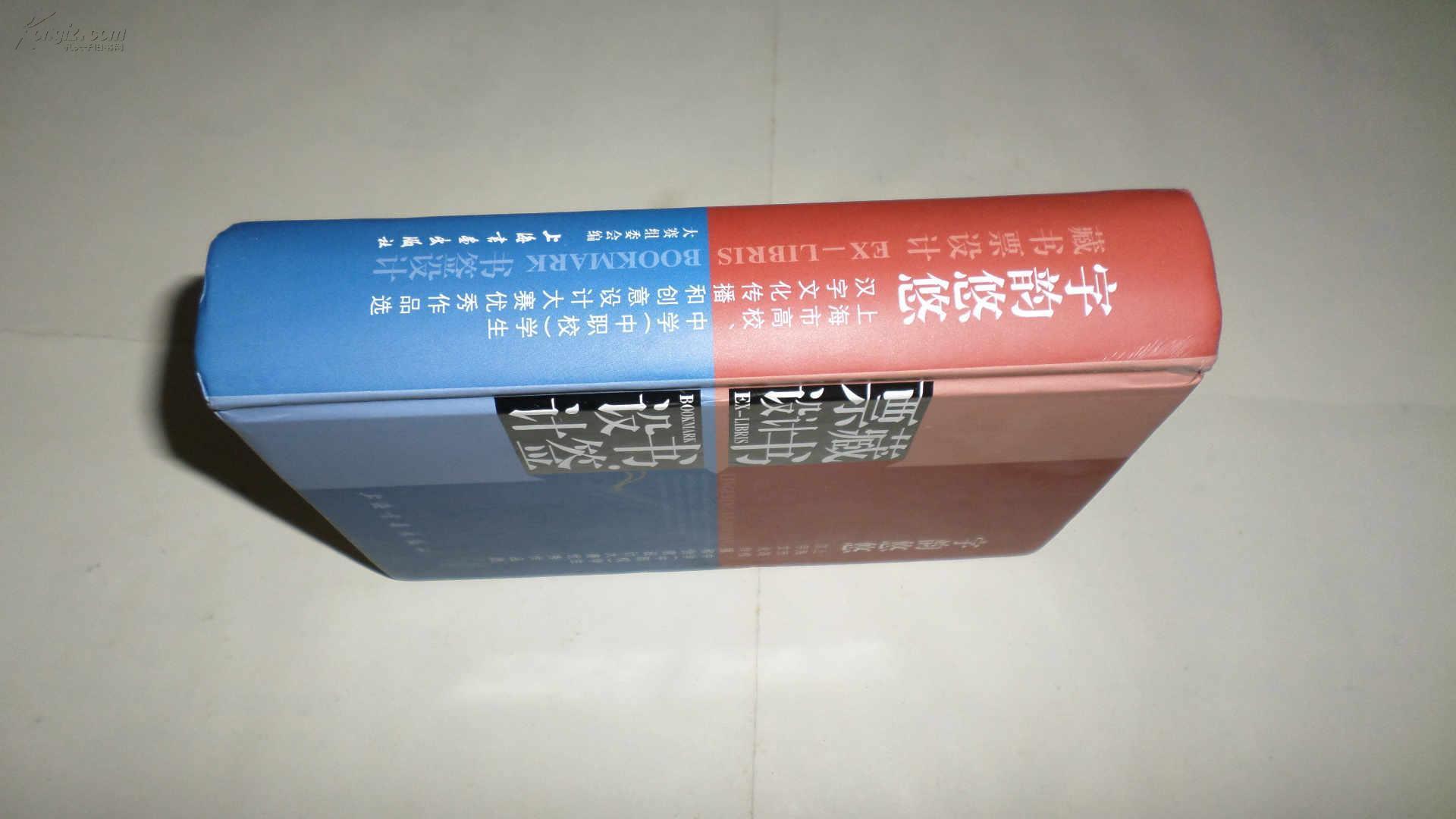 书签设计,上海市高校,中学学生汉字文化传播和创意设计大赛优秀作品选