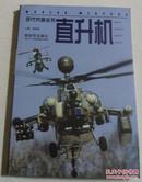 现代兵器丛书:直升机