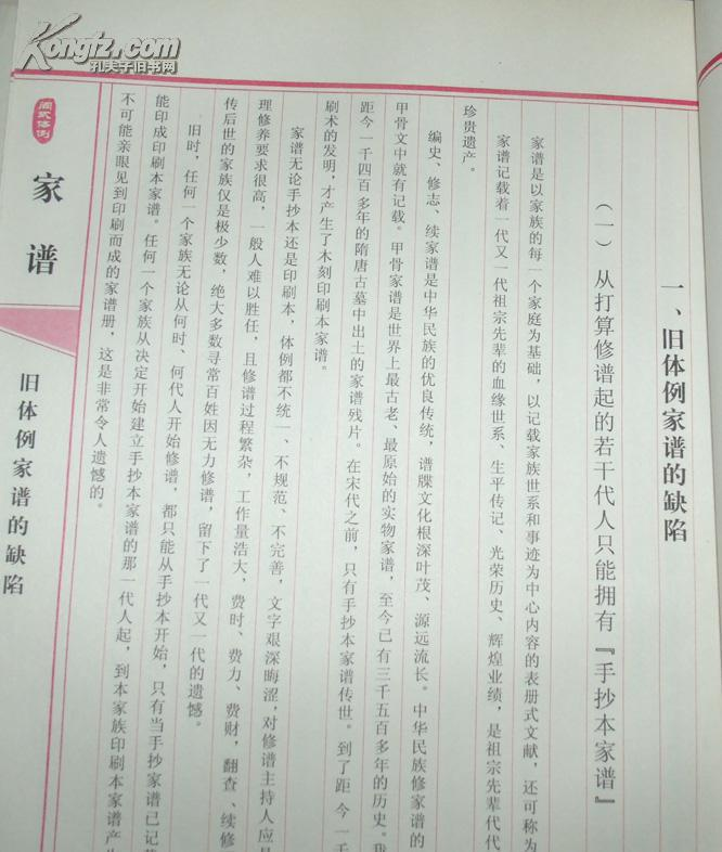 阎晋修体家谱(线装空白,按家谱格式做好,供填写,一函两册,外有函套)图片