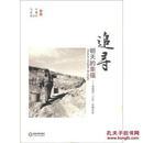 """[正版]追寻明天的幸福:西海固""""三农""""发展纪实/马吉"""