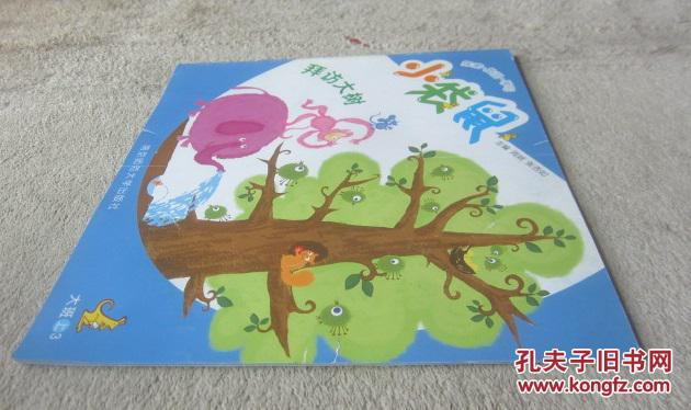 拜访大树(探索·发现·学习 小袋鼠 大班上 3)图片
