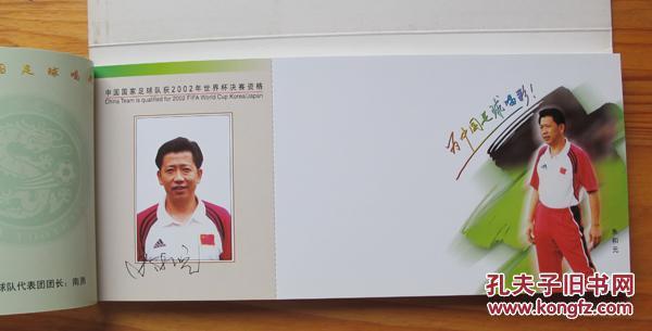 【图】中国足球2002年世界杯出线纪念邮资片