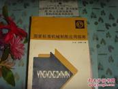 国家标准机械制?#21152;?#29992;指南》文泉?#38469;?#31867;Tie上-2,正版纸质书,现货