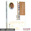 中国佛教与唐代禅宗