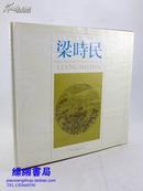 当代中青年美术家 梁时民画集 (12开画册 精装1992年1版1印 画家梁时民签名钤印本)