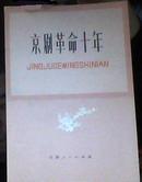 京剧革命十年