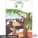 中国当代获奖儿童文学作家书系:猫王